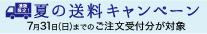 送料一律100円引き!
